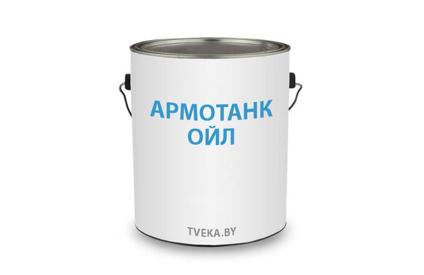 Armotank Oil