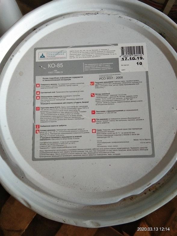 """эмаль КО-814 серебристая, фасовка 17 кг. Производитель АО """"МХЗ"""""""